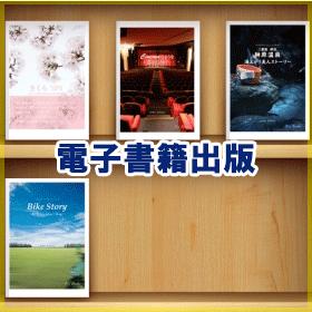 電子書籍出版